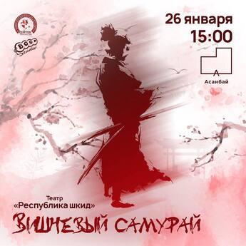 Спектакль «Вишневый самурай»