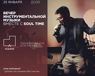Вечер инструментальной музыки в «Асанбай» центре