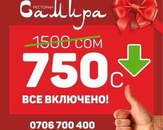 «Самира» дарит скидку 45% на банкеты