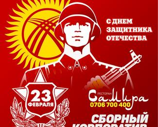 Сборный корпоратив в честь 23 февраля в «Самире»