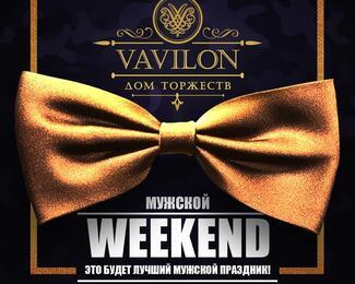 23 февраля вместе с Vavilon