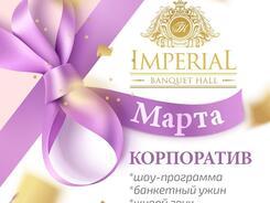 8 Марта в зале торжеств ImperiaL