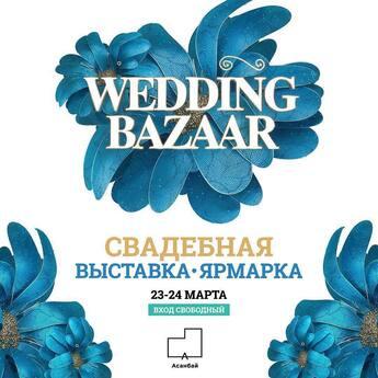 Свадебная выставка в «Асанбай» центре