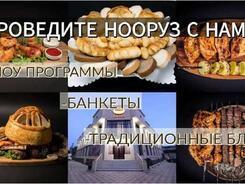 Празднуем Нооруз в ресторане «Тай Казан»