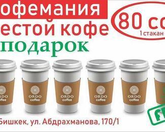 Акция от кофейни ORDO