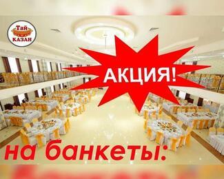 Особое предложение от ресторана «Тай Казан»