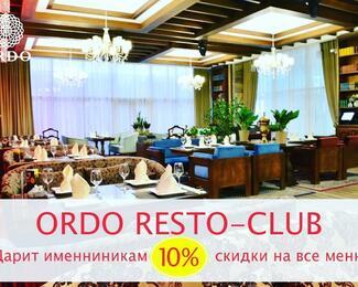 Скидка 10% на все меню для именинников в ресторане ORDO