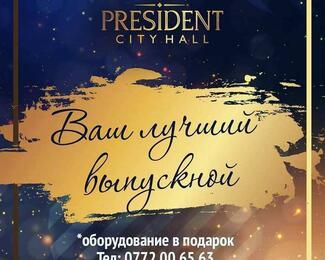 Лучший выпускной в PRESIDENT CITY HALL