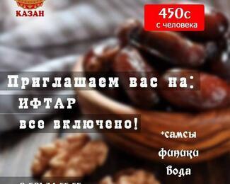 Ифтар в ресторане «Тай Казан»