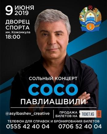 Сосо Павлиашвили в Бишкеке