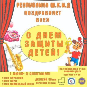 Спектакли ко Дню защиты детей в «Асанбай» центре