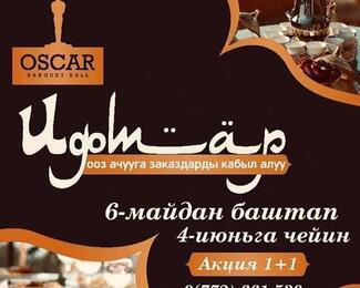 Специальное предложение на ифтар в ресторане OSCAR