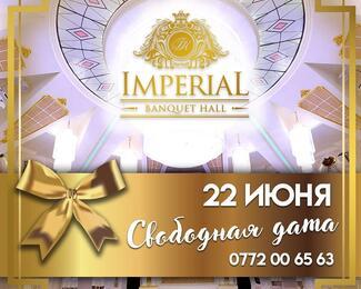 22 июня — свободная дата в Imperial