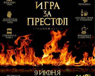 Вечеринка «Игра за престол» в «Штайнброй»