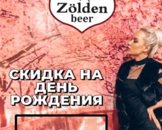 Приятный бонус именинникам от Zolden beer