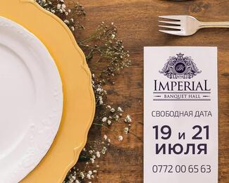 Свободные даты в банкетном зале ImperiaL