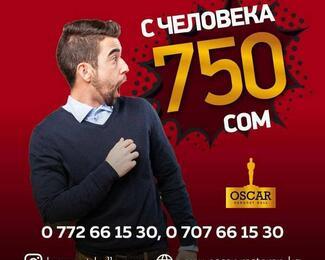 Выгодное предложение от ресторана OSCAR