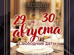 Свободные даты в PRESIDENT CITY HALL