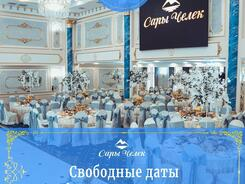 Свободные даты в банкетном зале «Сары Челек»
