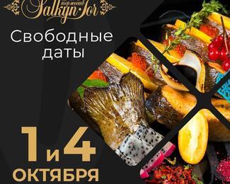 1 и 4 октября - свободные даты в Salkyn Tor