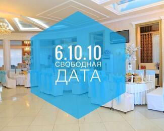 6 октября — свободная дата в ресторане Tartuga
