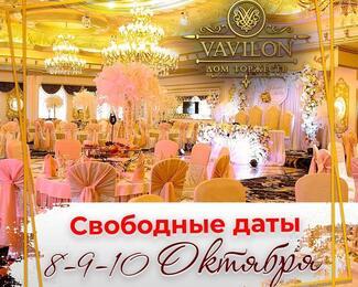 Свободная дата — 8-9-10 октября в ресторане Vavilon