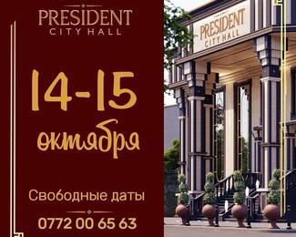 14 - 15  октября - свободные  даты в PRESIDENT CITY HALL