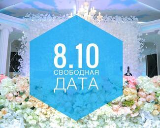 Свободная дата в банкетном зале Tartuga