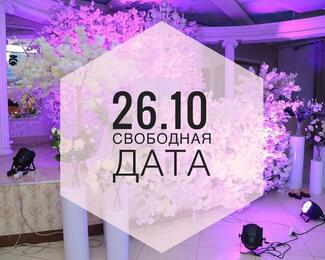 26 октября — свободная дата в Tartuga