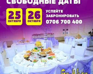 Свободные даты в ресторане «Самира»