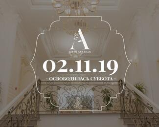 Свободная дата в Altyn Arashan