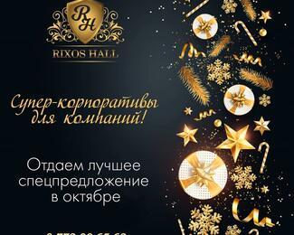 Новый год в ресторане RIXOS HALL