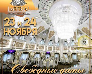 Свободная дата  для банкета в ImperiaL