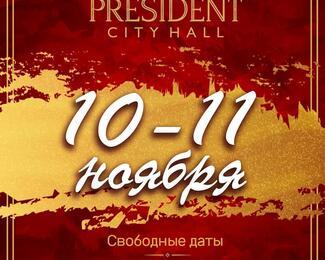 10 - 11 ноября свободные даты в  PRESIDENT CITY HALL