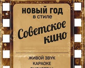 Новый год в стиле Советское кино - в ресторане «Салтанат»