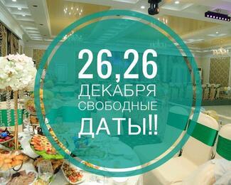 Корпоратив: 26 декабря свободная дата в «Салтанат»