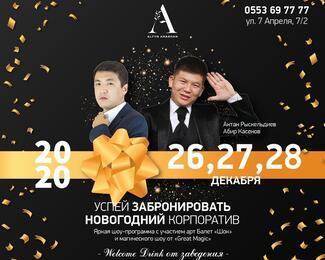 Незабываемый новогодний корпоратив в Altyn Arashan