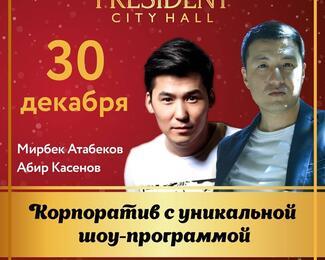 Сборный корпоратив - 30 декабря  PRESIDENT CITY HALL