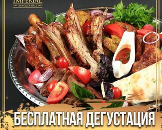 Бесплатная дегустация банкетных блюд в ImperiaL
