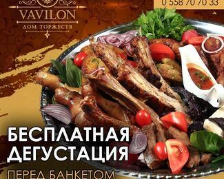 Бесплатная дегустация банкетных блюд в Vavilon