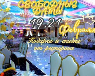 Свободные даты: 19, 21 февраля в ресторане Tartuga