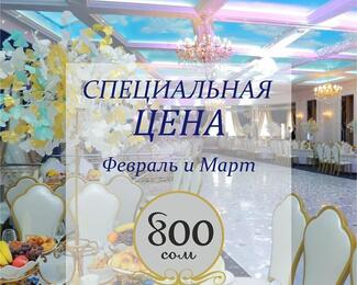 Февраль и март: 800 сом — всё включено в ресторанеTartuga!