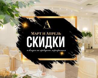 Скидки в марте и апреле в банкетном зале Altyn Arashan