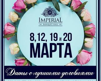 Сезон свадеб! Мы ждем вас - ресторан ImperiaL