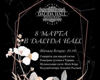 8 марта в новом ресторане - DALIDA HALL