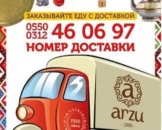 ARZU Заказывайте еду с доставкой.