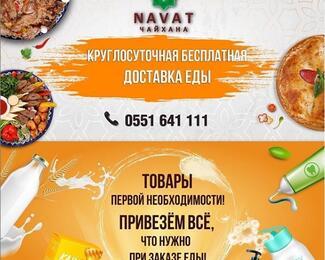 Бесплатная доставка и товары первой необходимости вместе с Navat.